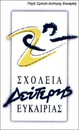 deyterh-eykaria