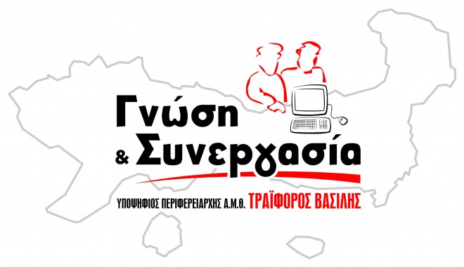 gnosi kai synergasia_logo