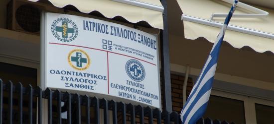 iatrikos syllogos xanthis