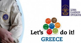 LET'S DO IT GREECE-PROSKOPOI2
