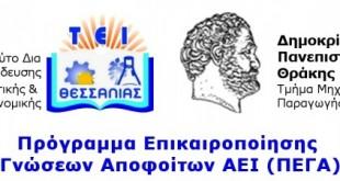 TEI Thessaly_Dimokriteio_Logistiki_3