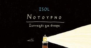 notourno-mustikes-istories-sto-fws.w_l