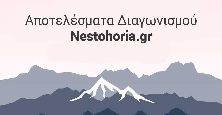 nestohoria-diagonismos
