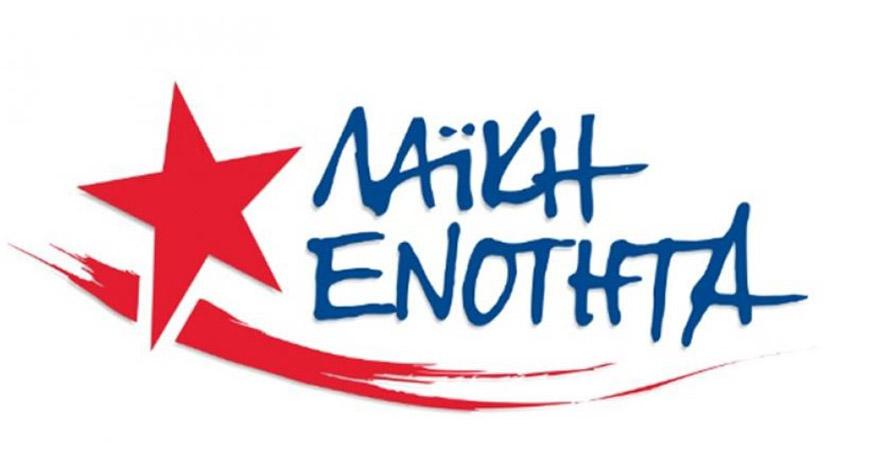 lae-laikh-enothta870