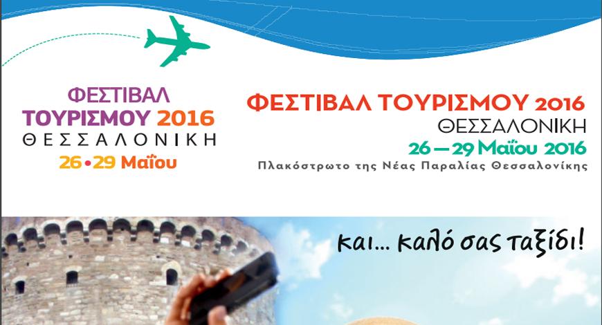 festival-tourismou-thes870
