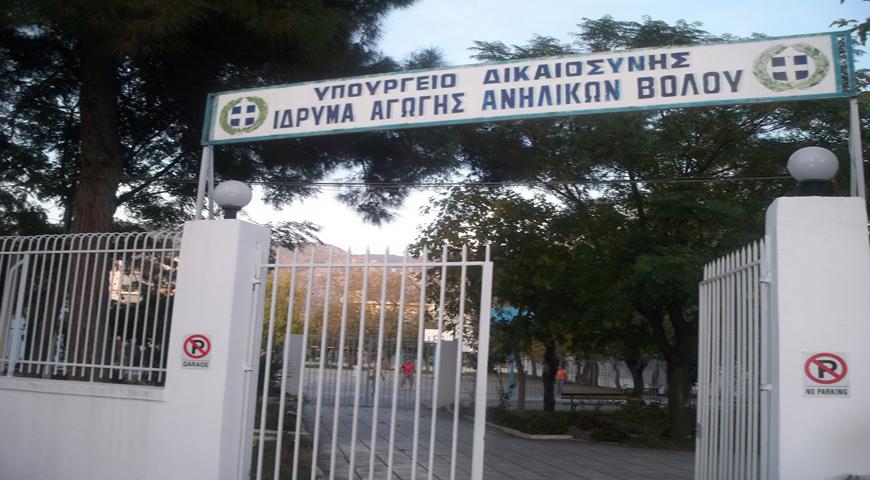 idruma-agwghs-anhlikwn-volou870