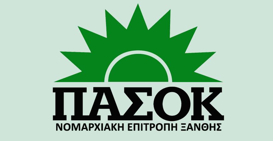 pasok-logo-xanthi