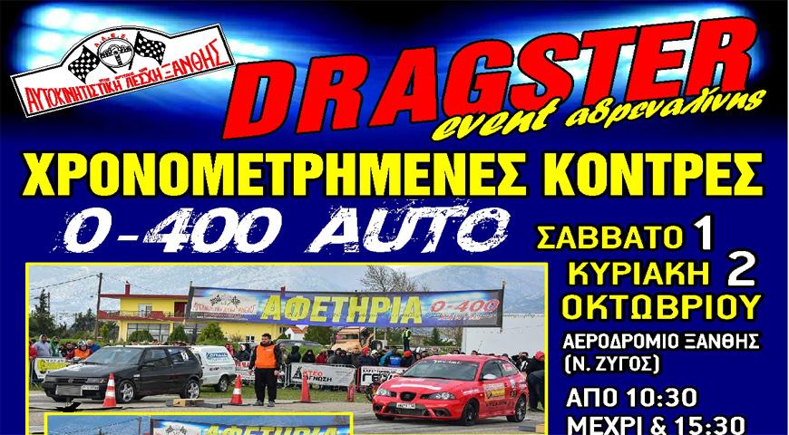 dragster-2016-870