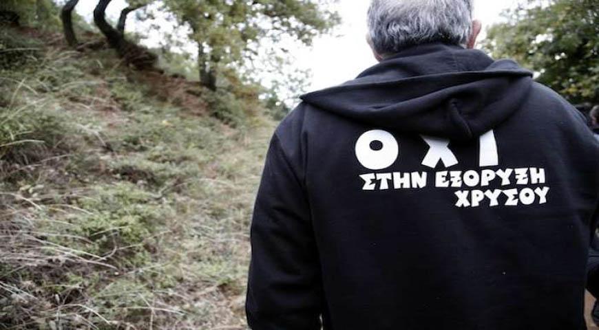 exoruxh-oxi-xalkidikh870