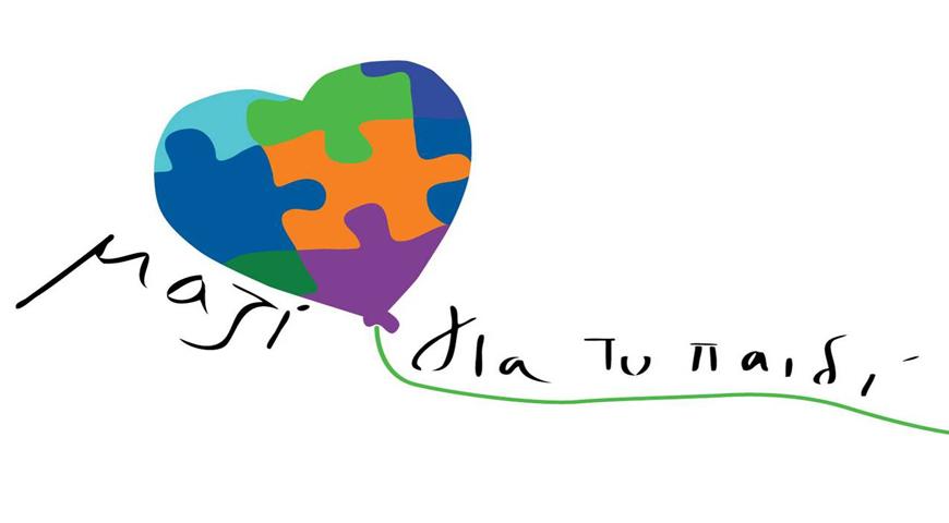 logo_mazi_gia_to_paidi870