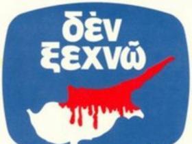 boreia_kypros