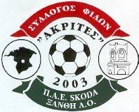 akrites_logo