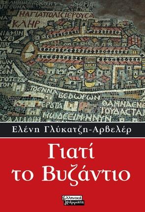 giati_to_byzantio
