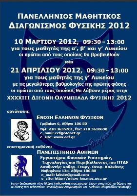diagonismos_fysikis_2012
