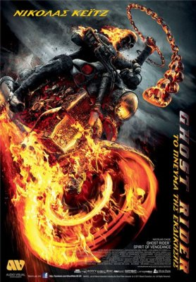 ghost-rider-spirit-of-vengeance-gr-poster